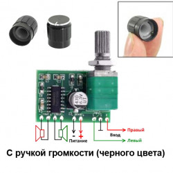 PAM8403 с вкл./выкл. питания и регулировкой громкости 2x3 Вт 5VDC