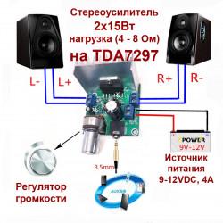 Готовый модуль Усилитель 2x15 Вт на TDA7297