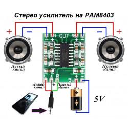 Мини усилитель звука 2х3W D-класса на базе PAM8403