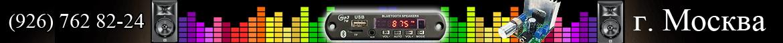 Сайт DRAGMUS.RU - Звуковые модули, Усилители НЧ